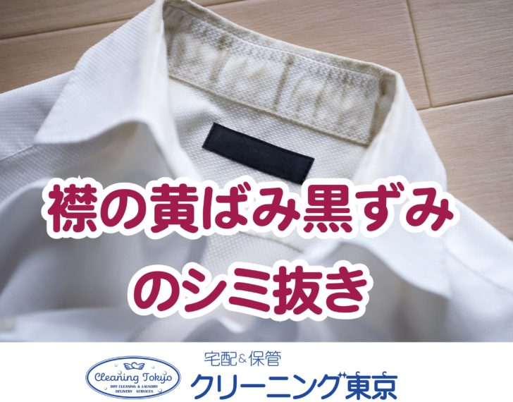 江東区 ワイシャツ