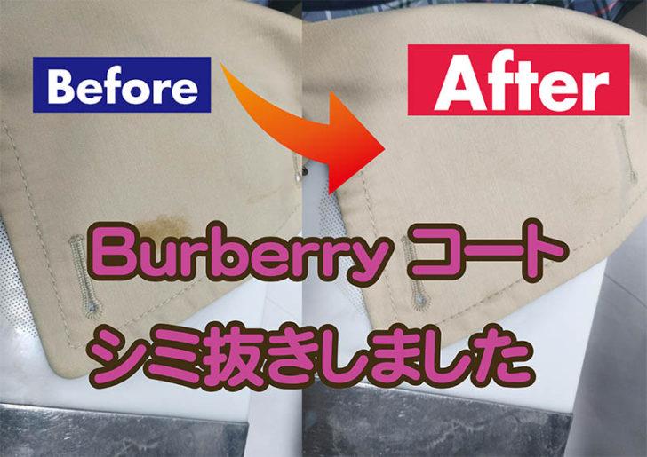 Burberry コート シミ