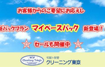 宅配クリーニング東京 マイペースパック