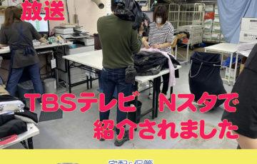 TBS ニュース Nスタ